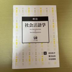 "Thumbnail of ""概説 社会言語学"""