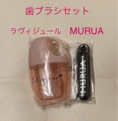 """Thumbnail of """"未使用 歯ブラシセット MURUA &Ravijour"""""""
