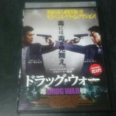 """Thumbnail of """"レンタル版 DVD ドラッグ・ウォー 毒戦('12香港/中国)"""""""