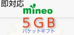 "Thumbnail of ""マイネオ mineo パケットギフト 5000MB  5GB 5gb"""