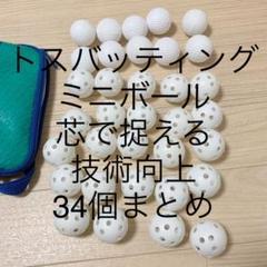 "Thumbnail of ""野球練習道具⑧ バッティング用ミニボール34個 芯で捉える練習用"""