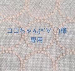 """Thumbnail of """"ココちゃん(*´∀`)様専用 ミナペルホネン がま口ポーチ ハンドメイド♪"""""""