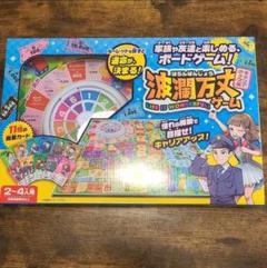 "Thumbnail of ""波瀾万丈ゲーム"""