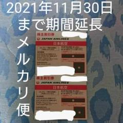"Thumbnail of ""【現物発送】JAL 日本航空 株主優待券 2枚セット"""