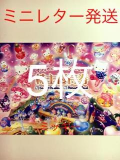 """Thumbnail of """"サンリオ ピューロランド ハーモニーランド 株主優待券 5枚"""""""