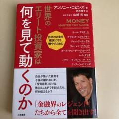 """Thumbnail of """"世界のエリート投資家は何を見て動くのか"""""""