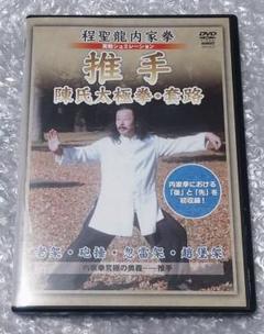 "Thumbnail of ""程聖龍内家拳 陳氏太極拳 推手/DVD"""