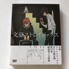"Thumbnail of ""文豪ストレイドッグス 第13巻 DVD 限定版"""