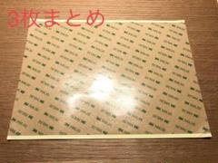 "Thumbnail of ""【3M】300LSE 超強力両面テープA4サイズ (294×147mm)×3枚"""