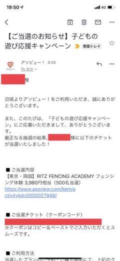 "Thumbnail of ""【3980円相当無料】東京両国フェンシング体験*アソビュー"""
