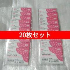 """Thumbnail of """"20枚セット コクヨ カードケース 硬質 B8 クケ-3008"""""""