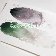 "Thumbnail of ""Sen様 専用ページ"""