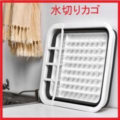 """Thumbnail of """"水切りカゴ  折り畳み式 食器洗い 水切りラック   シリコン グレー"""""""