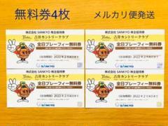 """Thumbnail of """"吉井カントリークラブ 無料券 4枚 SANKYO 株主優待"""""""