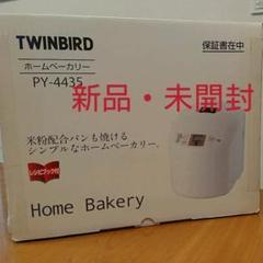 "Thumbnail of ""ホームベーカリー TWINBIRD PY-4435W"""