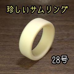 "Thumbnail of ""28号 高純度アルミナ結晶体素材の珍しいサムリング(210617289301)"""