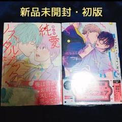 "Thumbnail of ""新品未開封初版セット✨blコミック2冊✨4冊送料200円"""