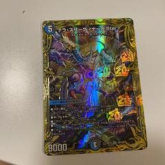 """Thumbnail of """"テラ・スザーク 20th SP b"""""""