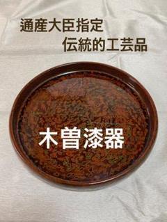 "Thumbnail of ""お盆 トレー 木製 漆器 工芸品  通産大臣指定伝統的工芸品"""
