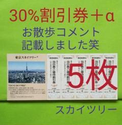 """Thumbnail of """"【5枚】東京スカイツリー30%割引券 5枚+αおまけ"""""""