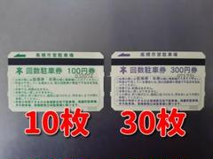 "Thumbnail of ""高槻市営駐車場 回数駐車券10000円セット③ ★38% お得 ★手渡し可能"""