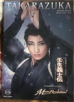 "Thumbnail of ""宝塚雪組 壬生義士伝公演パンフレット"""