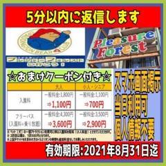 "Thumbnail of ""相模湖 プレジャーフォレスト☆フリーパス 入園券 割引 クーポン"""