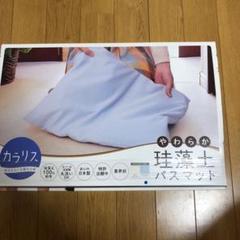 "Thumbnail of ""珪藻土バスマット新品"""