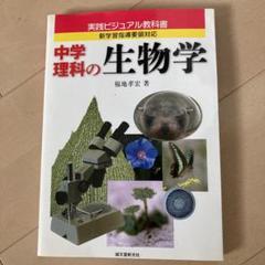 "Thumbnail of ""中学理科の生物学"""