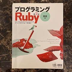 "Thumbnail of ""プログラミングRuby 言語編"""