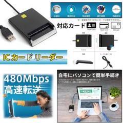 "Thumbnail of ""【高性能】接触型 ICカードリーダー マイナンバー対応 e-tax"""