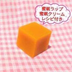 "Thumbnail of ""【55】蜜蝋キューブ 10g"""