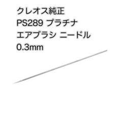 "Thumbnail of ""GSIクレオス 純正 エアブラシ ニードル 0.3mm PS289 プラチナ"""