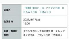 """Thumbnail of """"ヒロアカ展 8/17(火)  16:00 一般/学生 1枚 集合時間A"""""""