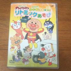 """Thumbnail of """"DVD それいけ!アンパンマン げんき100ばい!リトミックあそび"""""""