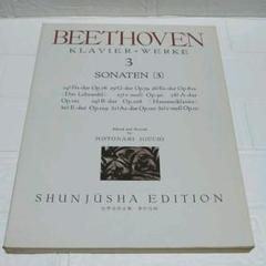"Thumbnail of ""ベートーベン ソナタ集 24番~32番 ピアノ楽譜 ピアノソナタ"""