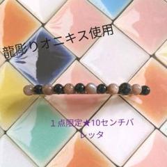 "Thumbnail of ""NEW★STONE〜龍彫りオニキスとオレンジムーンストーンバレッタ〜"""