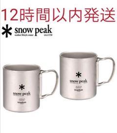"""Thumbnail of """"snow peak チタンダブルマグ 450(MG-053R)X2個セット"""""""