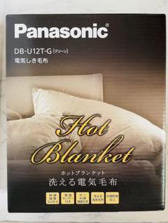 "Thumbnail of ""Panasonic 電気しき毛布 DB-U12T-G 洗える電気毛布"""