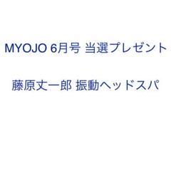 """Thumbnail of """"振動ヘッドスパ"""""""