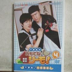 """Thumbnail of """"下野紘のおもてなシーモ! DVD 4 ゲスト 杉田智知 送料込み"""""""