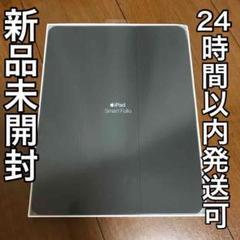 "Thumbnail of ""新品未開封!iPad Pro Smart Folio ブラック 12.9インチ"""