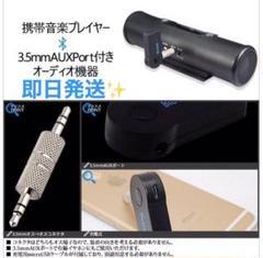 "Thumbnail of ""簡単接続、5秒‼️ ミュージックレシーバー Bluetooth 便利 高音質"""