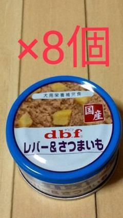 """Thumbnail of """"犬用品❄デビフ 国産   レバー&さつまいも(85g✕8個)❄"""""""