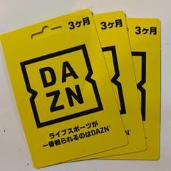 "Thumbnail of ""DAZN3ヶ月視聴コード 3枚"""