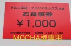 "Thumbnail of ""ケルン本店、ケルンアネックス共通お食事券 9000円分"""