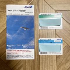 "Thumbnail of ""ANA 株主優待券1枚&冊子1冊"""