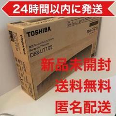 "Thumbnail of ""東芝 DBR-UT109 REGZA UltraHDブルーレイ"""