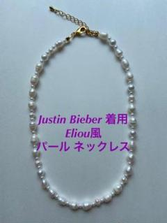 "Thumbnail of ""Justin Bieber 着用 Eliou風 パール ネックレス"""