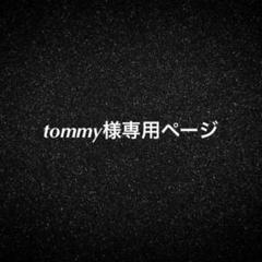 """Thumbnail of """"tommy様専用ページ"""""""